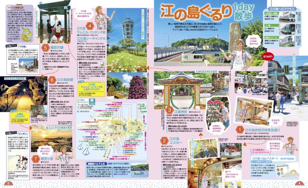 best-for-sightseeing-shonan-enoshima-free-distribution-of-rurubu-fujisawa-2016-start