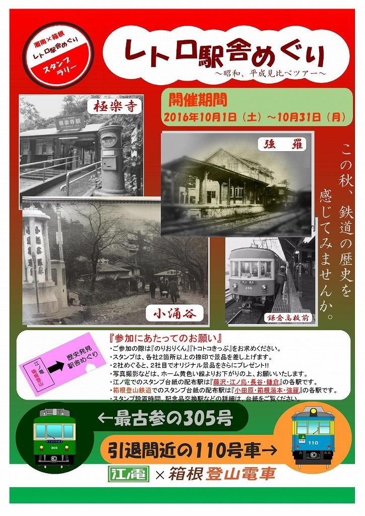 shonan-hakone-retro-station-tour-stamp-rally