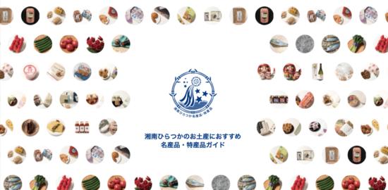 shonan-hiratsuka-meisanhin-kyogikai-hp-renewal