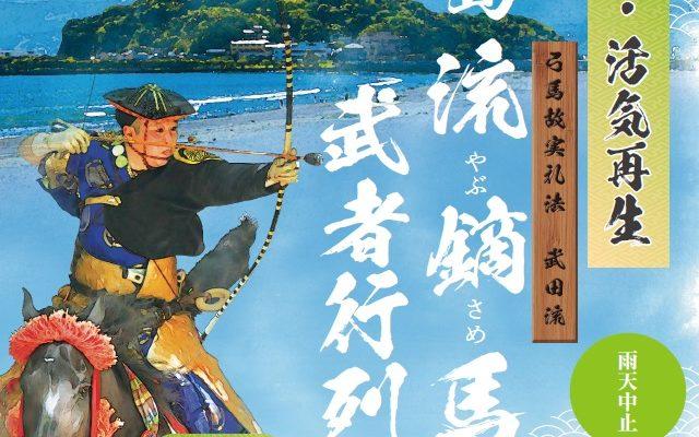 fujisawa-yabusame