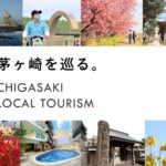 chigasaki-local-tourism-pt2