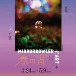 enoshima-candle-mirrorbowler