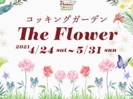 enoshima-cocking-garden-the-flower