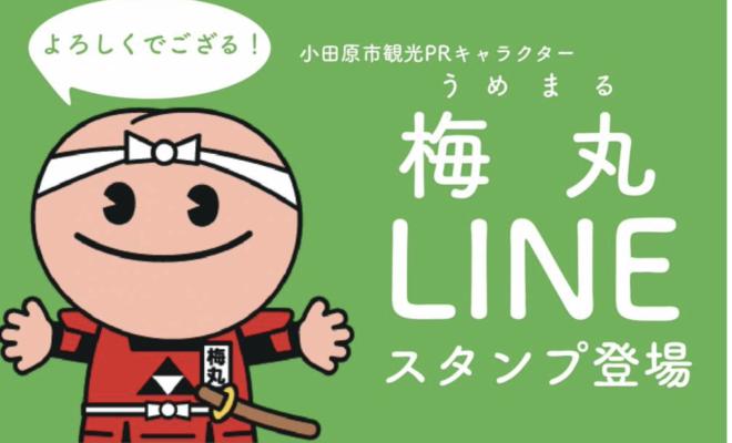 odawara-umemaru-line-stamp