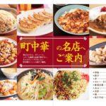 shonan-machi-chuka-mook