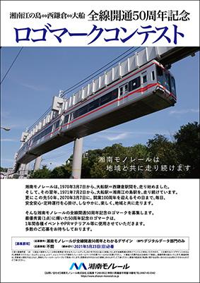 shonan-monorail-logo-contest