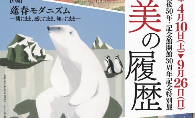 yamaguchi-hoshun-exhibition