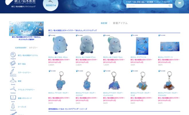 enoshima-aquarium-onlineshop-popular-item