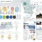 shonan-slow-trip-guidebook