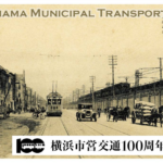 横浜市営交通100周年オリジナルフレーム切手の1部