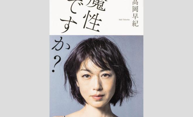 fujisawa-takaokasaki-essay-mashodesuka
