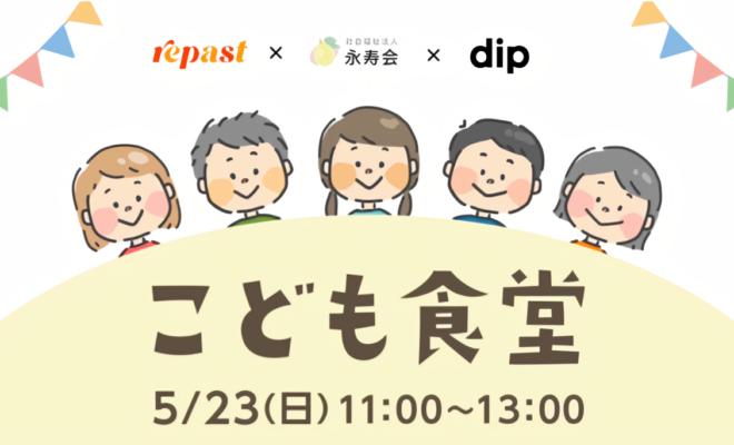 fujisawa-kodomo-shokudo-2021-5-23