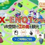 fujisawa-city-dx-enotown