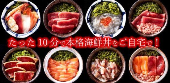 odawara-fujimaru-kaisen-don-onlineshop