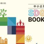 shonan-small-company-sdgs